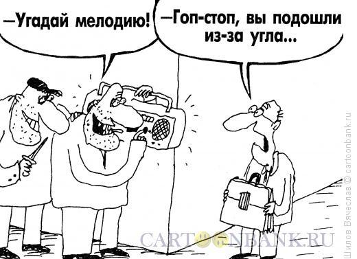 Карикатура: Гоп-стоп мелодия, Шилов Вячеслав