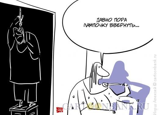 Карикатура: Лампочка, �орш Алексей