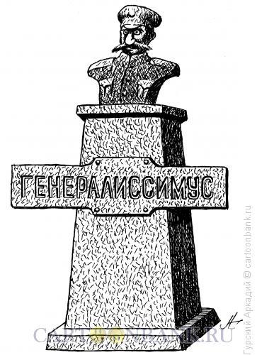Карикатура: памятник, Гурский Аркадий