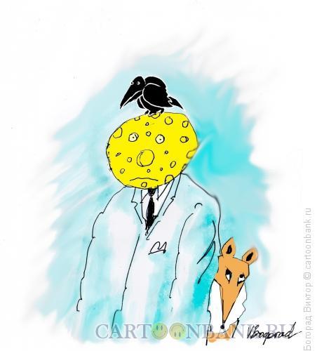 Карикатура: Басня о сыре, Богорад Виктор