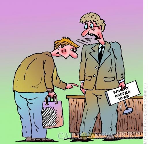 Карикатура: Клиент, оказывается, не всегда прав, Мельник Леонид