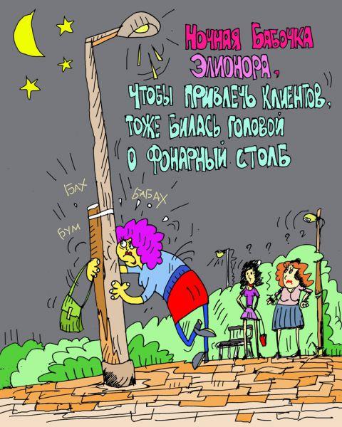 Карикатура: когда нет дружбы с головой..., leon2008
