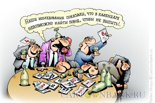 Карикатура: Повод, Кийко Игорь
