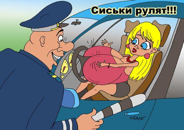 Карикатура сиськи