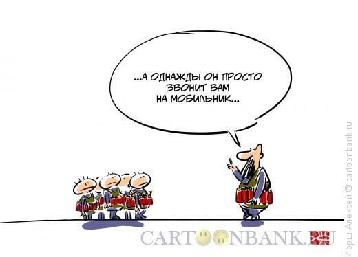 Карикатура: Тот, кто смотрит на нас, �орш Алексей