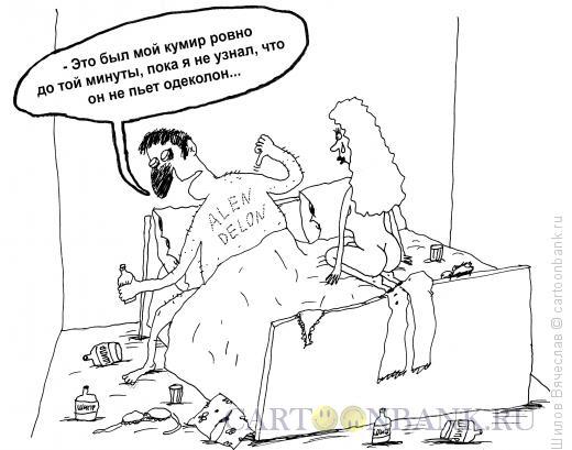Карикатура: Ален Делон, Шилов Вячеслав