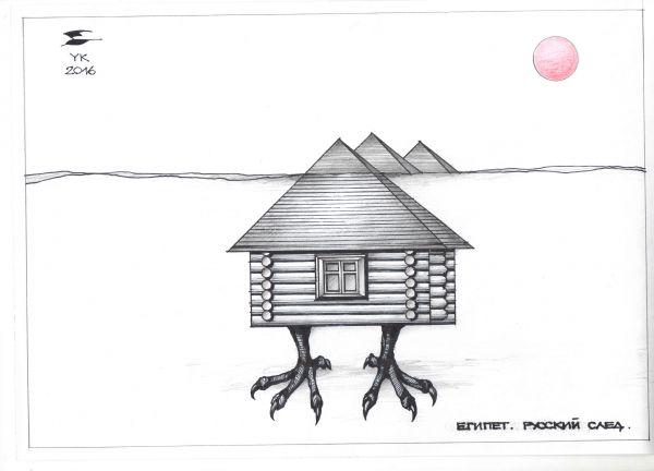 Карикатура: Египет . Русский след ., Юрий Косарев