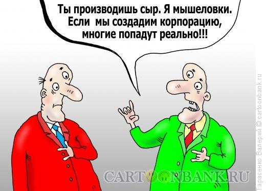 Карикатура: Корпорация, Тарасенко Валерий