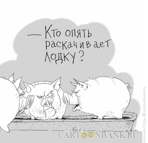 Карикатура: Кто раскачивает лодку?, Алёшин Игорь