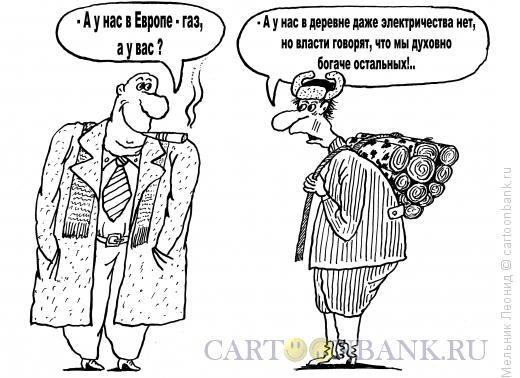 Карикатура: Мы такие разные!, Мельник Леонид