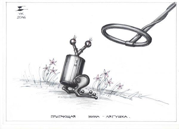 Карикатура: Прыгающая мина - лягушка ., Юрий Косарев