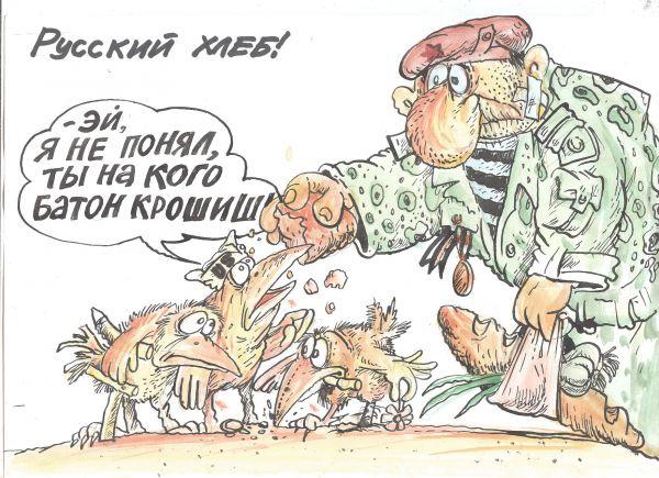 Карикатура: Русский хлеб, ИЗБАСАРОВ БАУРЖАН