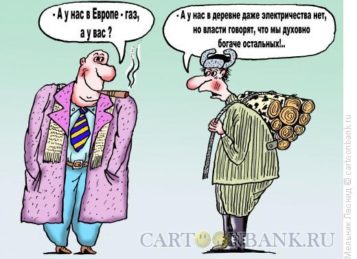 Карикатура: Европа - Россия, Мельник Леонид
