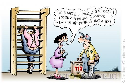 Карикатура: Гибкий политик, Кийко Игорь