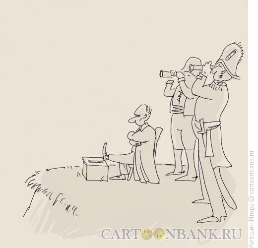Карикатура: на Бородинском поле, Алёшин �горь