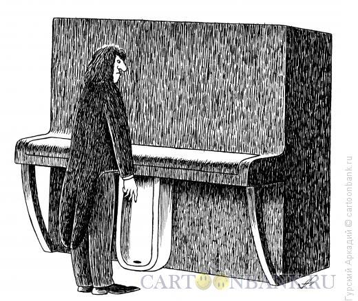 Карикатура: пианино с писсуаром, Гурский Аркадий