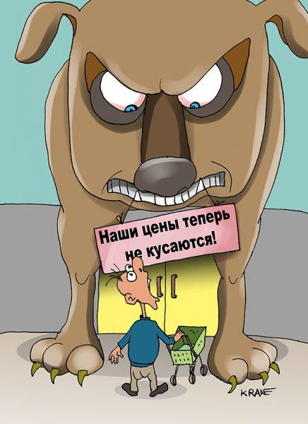 Карикатура: Цены больше не кусаются!, Евгений Кран