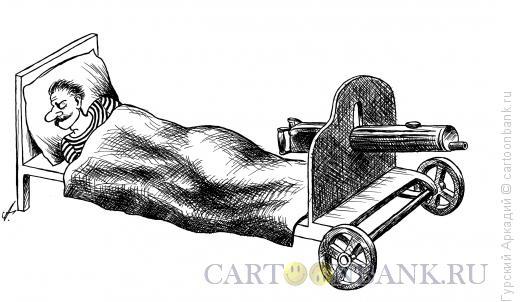 Карикатура: кровать с пулемётом, Гурский Аркадий