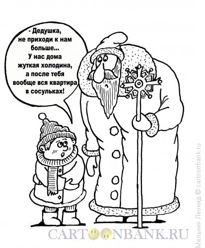 Карикатура: Не приходи, Дед Мороз!, Мельник Леонид