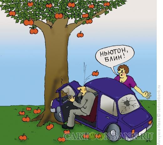 Карикатура: Ньютон, Анчуков Иван