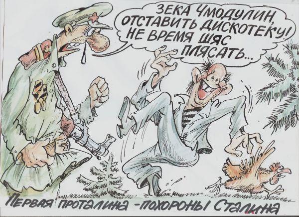 Карикатура: Похороны Сталина, ИЗБАСАРОВ БАУРЖАН
