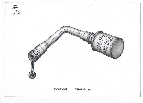 Карикатура: Ручная граната . Всегда возвращается к владельцу ., Юрий Косарев