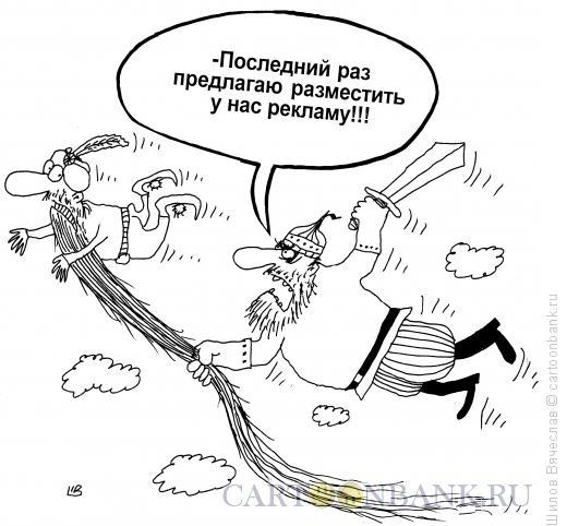 Карикатура: Руслан и Черномор, Шилов Вячеслав