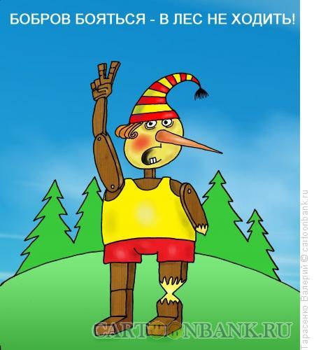 Карикатура: Смелый Буратино, Тарасенко Валерий