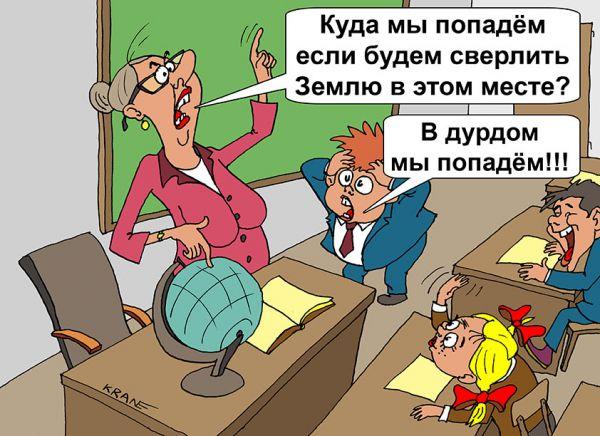 Карикатура: География дурдом, Евгений Кран
