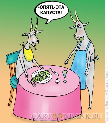 Карикатура: Капустник, Тарасенко Валерий