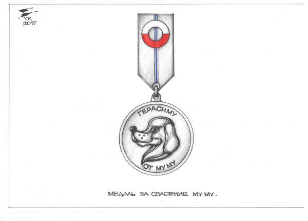 Карикатура: Медаль За спасение Му Му ., Юрий Косарев