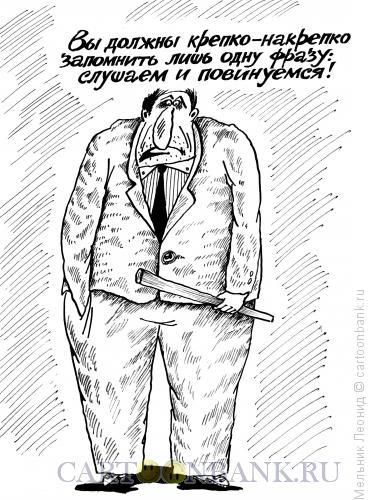 Карикатура: Назидание, Мельник Леонид