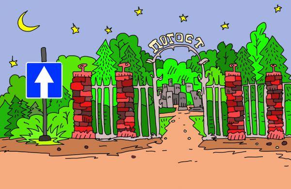 Карикатура: в одну сторону..., leon2008