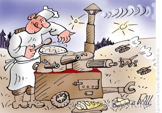 Карикатура: Эх, кухня, военно-полевая!, Цыганков Борис
