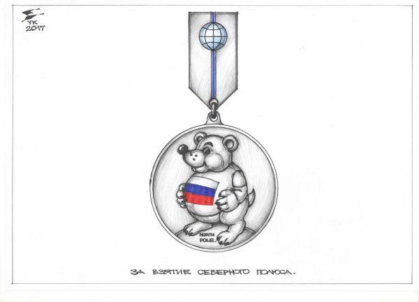 Карикатура: Медаль За взятие Северного Полюса . На него претендует и Америка , и Канада , и Дания - ну и , конечно , Россия ., Юрий Косарев