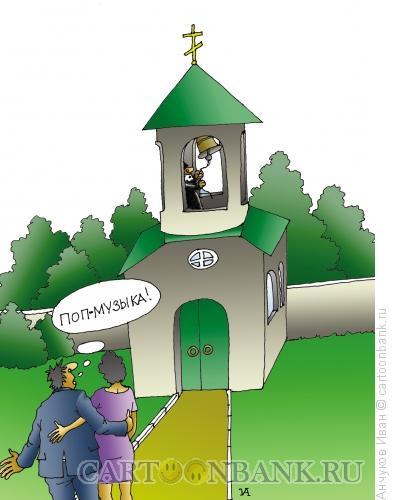 Карикатура: Поп-музыка, Анчуков Иван
