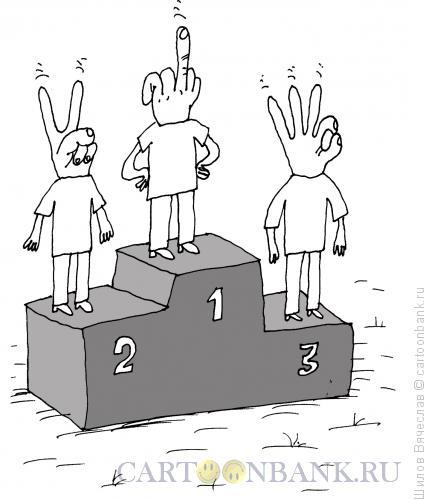 Карикатура: Три места, Шилов Вячеслав