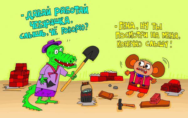 Карикатура: дались вам мои УШИ, leon2008