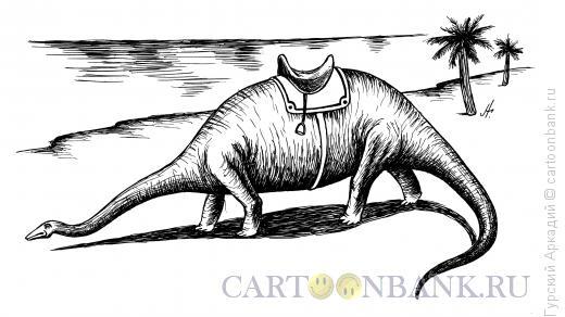 Карикатура: динозавр с седлом, Гурский Аркадий