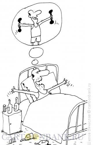 Карикатура: Физзарядка, Шилов Вячеслав