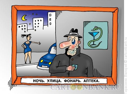 Карикатура: Фонарь, Тарасенко Валерий