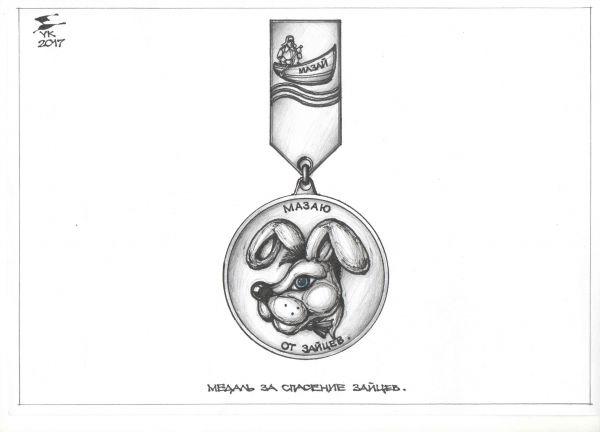 Карикатура: Медаль За спасение зайцев ., Юрий Косарев