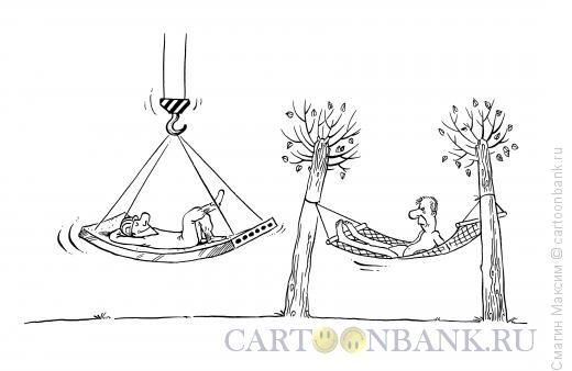Карикатура: Строительный гамак, Смагин Максим