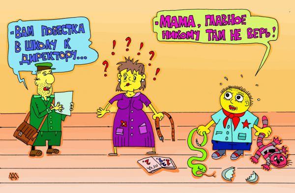 Карикатура: никому не верь!, leon2008