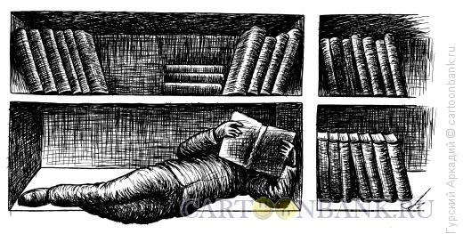 Карикатура: Читатель на полке, Гурский Аркадий