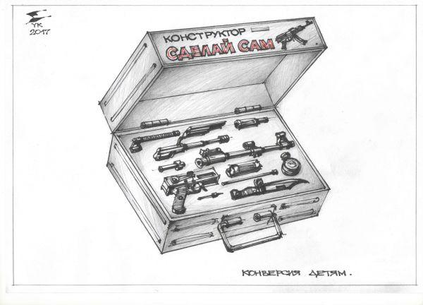 Карикатура: Конверсия - детям ., Юрий Косарев