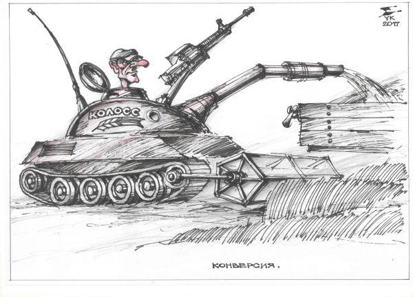 Карикатура: Конверсия., Юрий Косарев