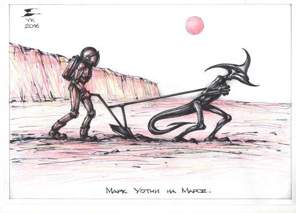 Карикатура: Марк Уотни на Марсе выращивает картошку . По мотивам фильма Марсианин ., Юрий Косарев