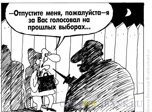 Карикатура: Признал, Шилов Вячеслав