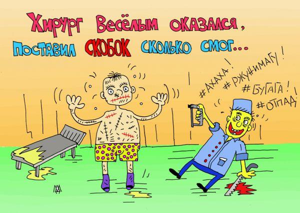 Карикатура: доктор плохого не сделает, leon2008